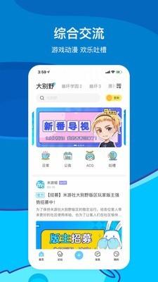 米游社电脑版