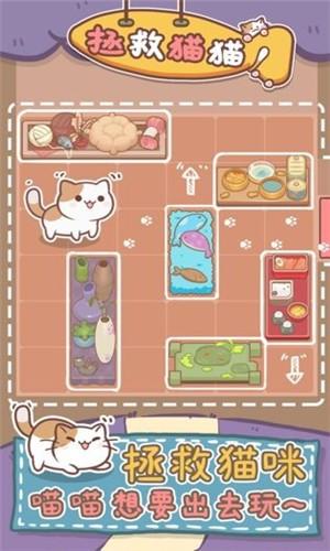 如何拯救窒息的猫猫_拯救猫猫_拯救猫猫游戏