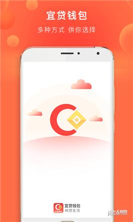 宜贷钱包app下载