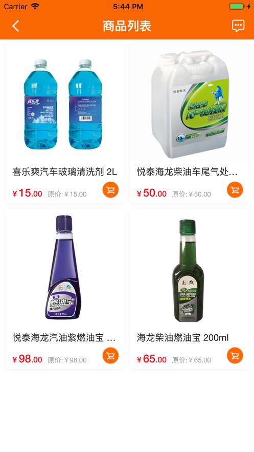 云南石油app下载