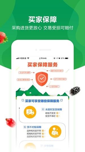 惠农网app