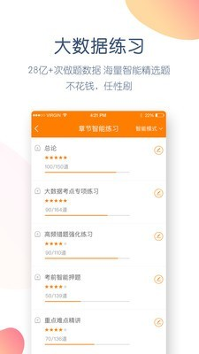 注册会计师万题库(图3)