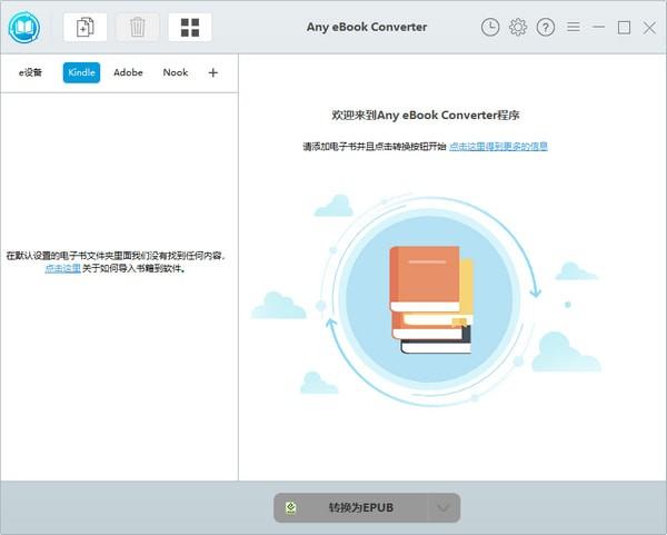 Any eBook Converter(电子书转换器) v1.06中文免费版