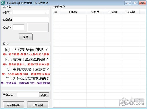 PC端手机QQ名片互赞工具