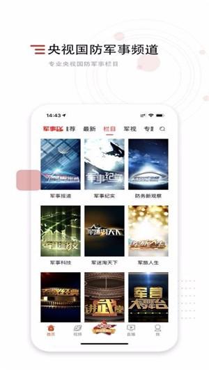 中国军视网