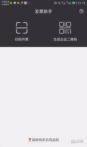 税务发票助手app下载