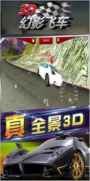 3D幻影飞车(图4)