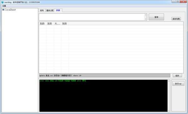 navidog(mysql数据库可视化编辑工具)