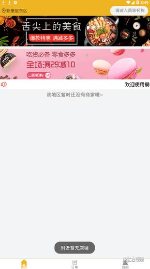 餐e宝app