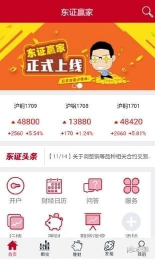 东证赢家app