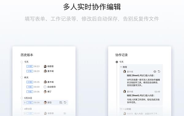 金山文档for Mac
