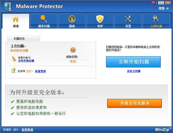 Malware Protector(恶意软件查杀工具)