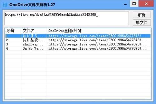 OneDrive文件夹解析器