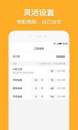 加班记录app下载