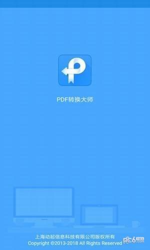 pdf转换大师软件