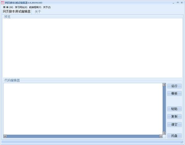 网页脚本测试编辑器