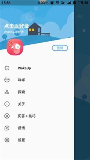 wakeup�n程表��X版