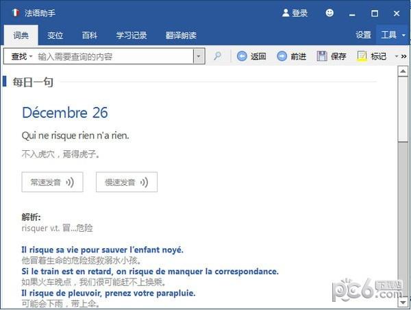 法語助手下載 v12.3.1官方版_法語助手