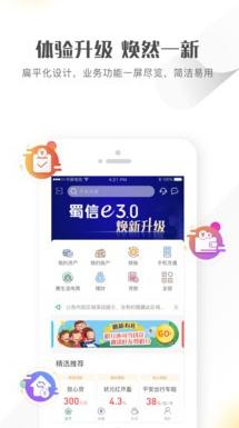四川农村信用社电脑版