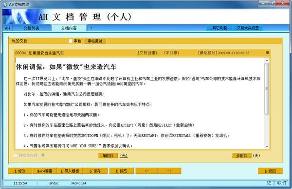 AH文档管理系统截图
