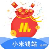 小米钱站-v1.0.3