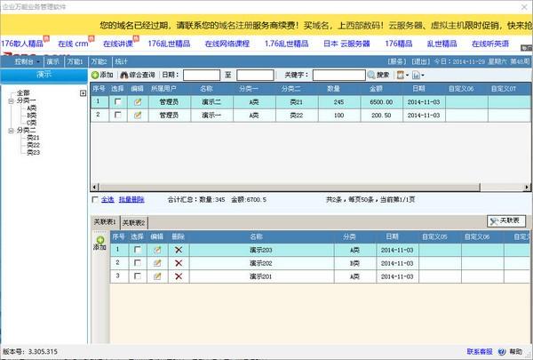 企业万能业务管理软件