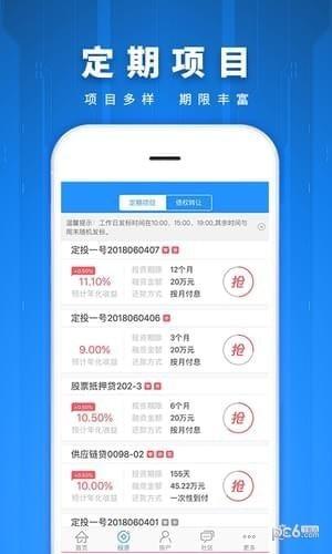 168金服app下载