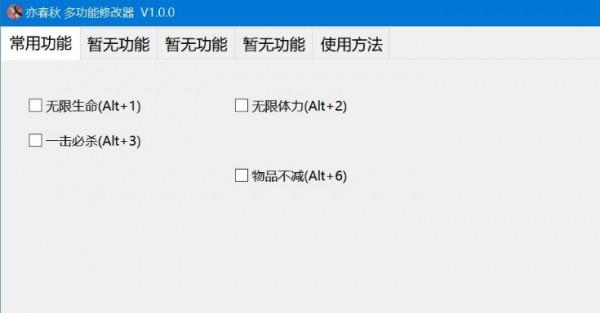 亦春秋九项修改器下载 V1.4.3