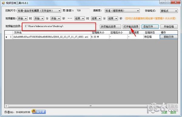 视频压缩工具下载