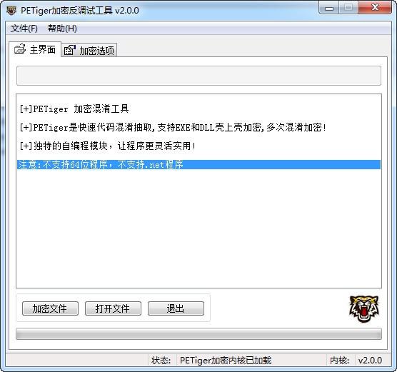 PETiger加密反调试工具