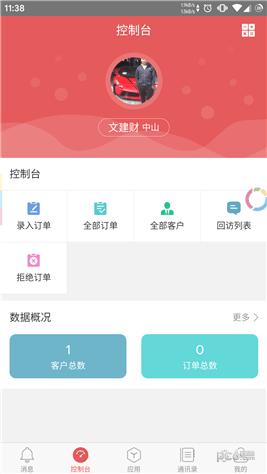 金管云app下载
