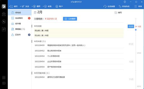 eTax@SH3(上海网上电子申报软件)