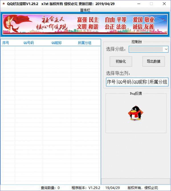 QQ好友提取软件