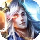 仙剑诛魔录iOS