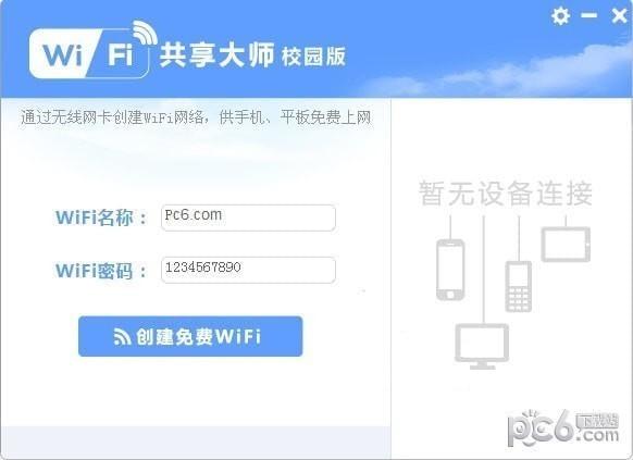 wifi共享大师校园版