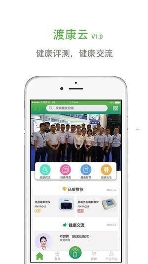 渡康云app