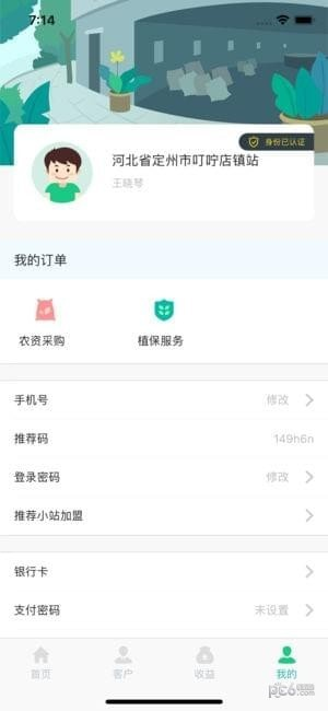美村小站官方下载
