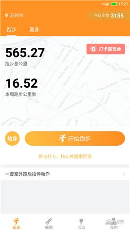 健人港app下载