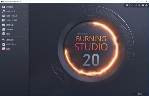 Ashampoo Burning Studio(光盘刻录)下载 v20.0.3.3中文完美版_阿香婆光盘刻录