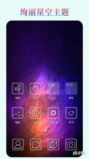 魔幻桌面手机版下载