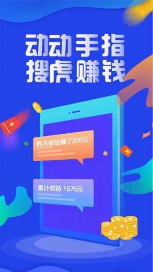 搜虎icon