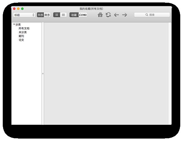caj閱讀器Mac版