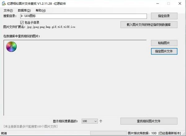 亿愿相似图片文件查找下载 v1.2.11.28官方版