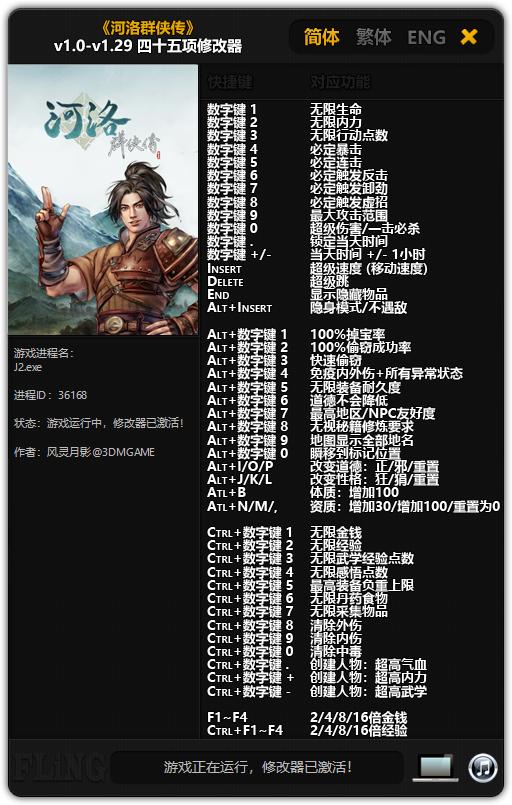 河洛群侠传45项修改器下载