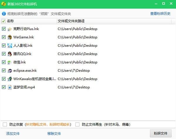 新版360文件粉碎机绿色版