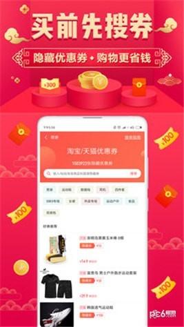 小米省钱购app下载