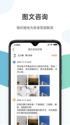 百医通医生端电脑版