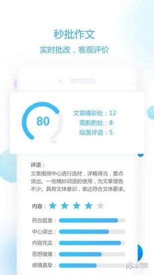 作文批改网app下载