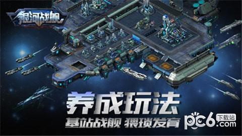 银河战舰传说(图7)