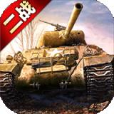 二戰坦克聯盟